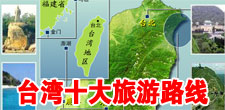 台湾十大旅游路线