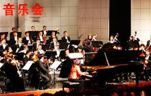 春节音乐会