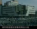 """视频:1991 郑州""""亚细亚""""商战"""