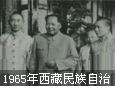 1965年西藏全面实行民族区域自治