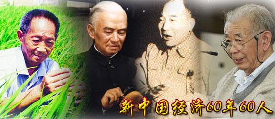 新中国经济60年60人