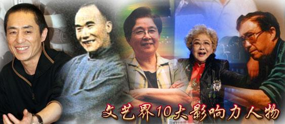 60年文艺界10大影响力人物