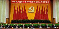 中国共产党十七届三中全会