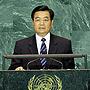 联合国60周年首脑会议