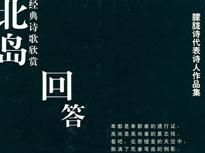 北岛《回答》_影响中国的文字:共和国文本_国