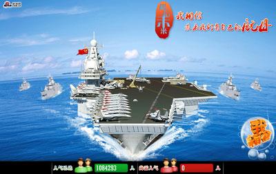 相信未来中国会有航母