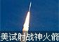 美国试射新一代载人火箭战神1-X