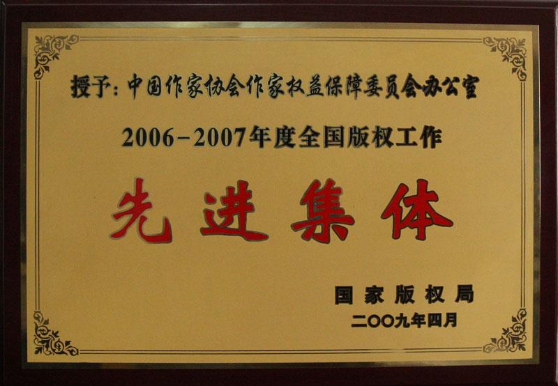 2006-2007全国版权工作先进集体