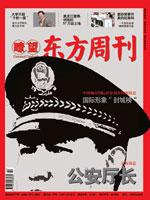 �t望东方周刊