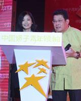 杨锦麟和曾子墨在颁奖现场