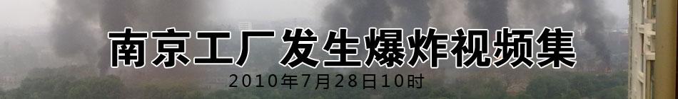 南京工厂发生爆炸