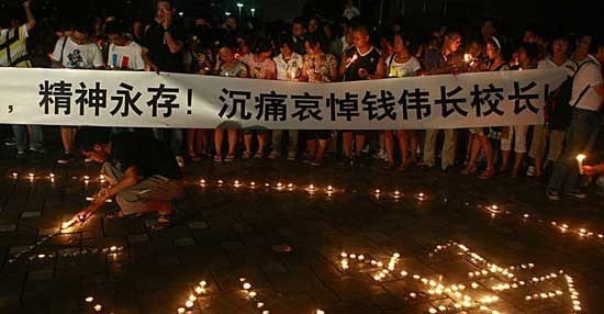 上海大学师生哀悼钱伟长校长