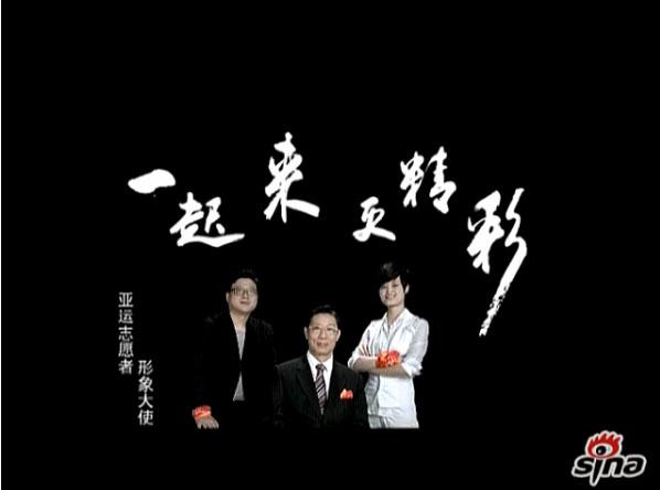 亚运志愿者形象大使宣传片