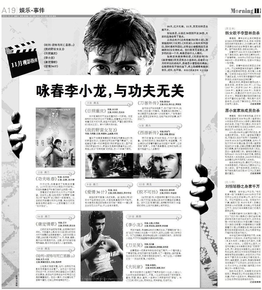 黑白版面英语手抄报; 英语报纸版面设计黑白版面_黑白版面设计; 潇湘