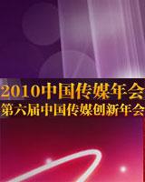 2010中国传媒年会