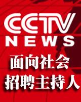 CCTV NEWS面向社会招聘主持人