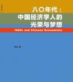 《八�年代:中国经济学人的光荣与梦想》