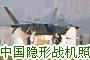 12月28日国内各大军坛四代战机图片汇总