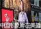 中国国家形象片人物篇在纽约广场播放