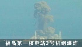 福岛核电站发生爆炸