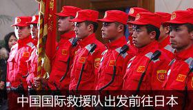 中国国际救援队奔赴日本