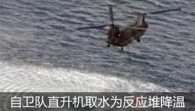 自卫队直升机取水为反应堆降温