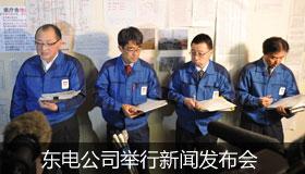 东京电力公司举行新闻发布会