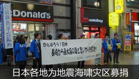 日本各地积极为地震海啸灾区募捐
