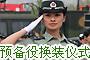 全军07式预备役军服换装仪式在北京举行
