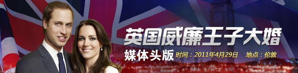 英国威廉王子大婚媒体头版