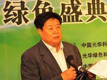 中国光华科技基金会名誉理事长李子彬发言