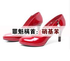 鞋油散发刺激气味损害神经系统