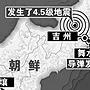 2009年5月25日朝鲜成功进行第二次地下核试验