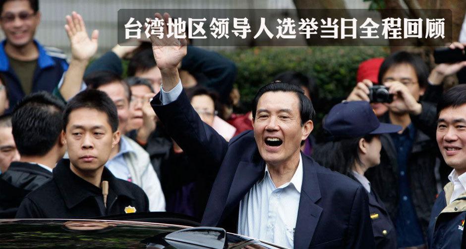台湾地区领导人选举当日全程回顾