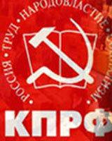 俄罗斯联邦共产党