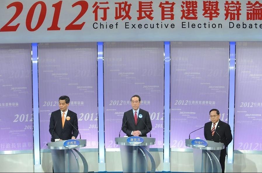 香港行政长官候选人进行首次电视辩论