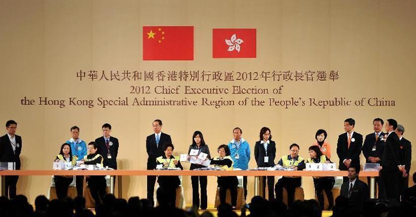 香港第四任行政长官选举点票现场