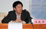 汪庆华 中国政法大学副教授
