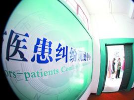 北京将试点医患矛盾事件调查制度