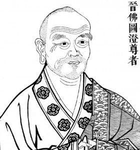 佛图澄尊者像
