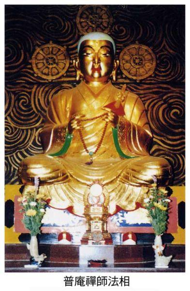 普庵禅师法像