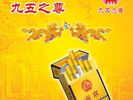 """长沙禁售天价烟 """"九五之尊""""每条降至920元"""
