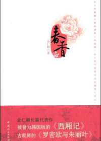 《春香》金仁顺(朝鲜族)