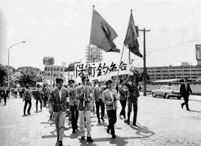 1971年台湾保钓游行