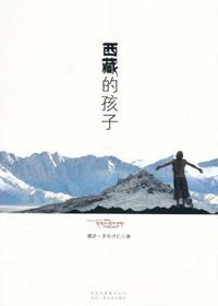 《西藏的孩子》鹰萨・罗布次仁(藏族)
