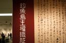 北京展出钓鱼岛主权铁证《记事珠》