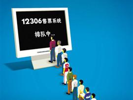 多人发函申请公开12306网站建设信息