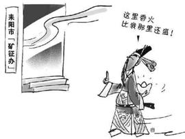 官员求神问鬼或致权力变异滋生腐败