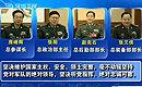 解放军四总部领导亮相