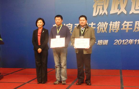 赵红为2012年度全国十大基层政法机构微博代表颁奖